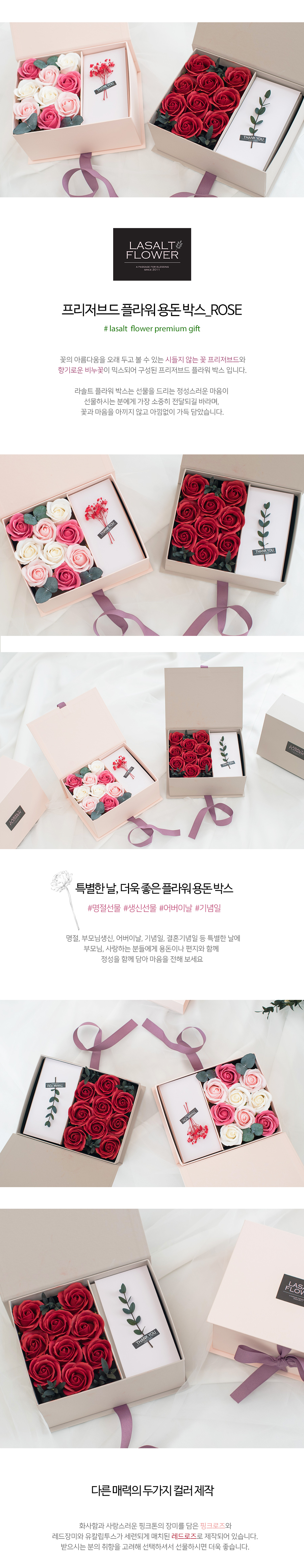 클래식로즈 플라워용돈박스M 핑크로즈 - 라솔트플라워, 35,000원, 조화, 프리저브드